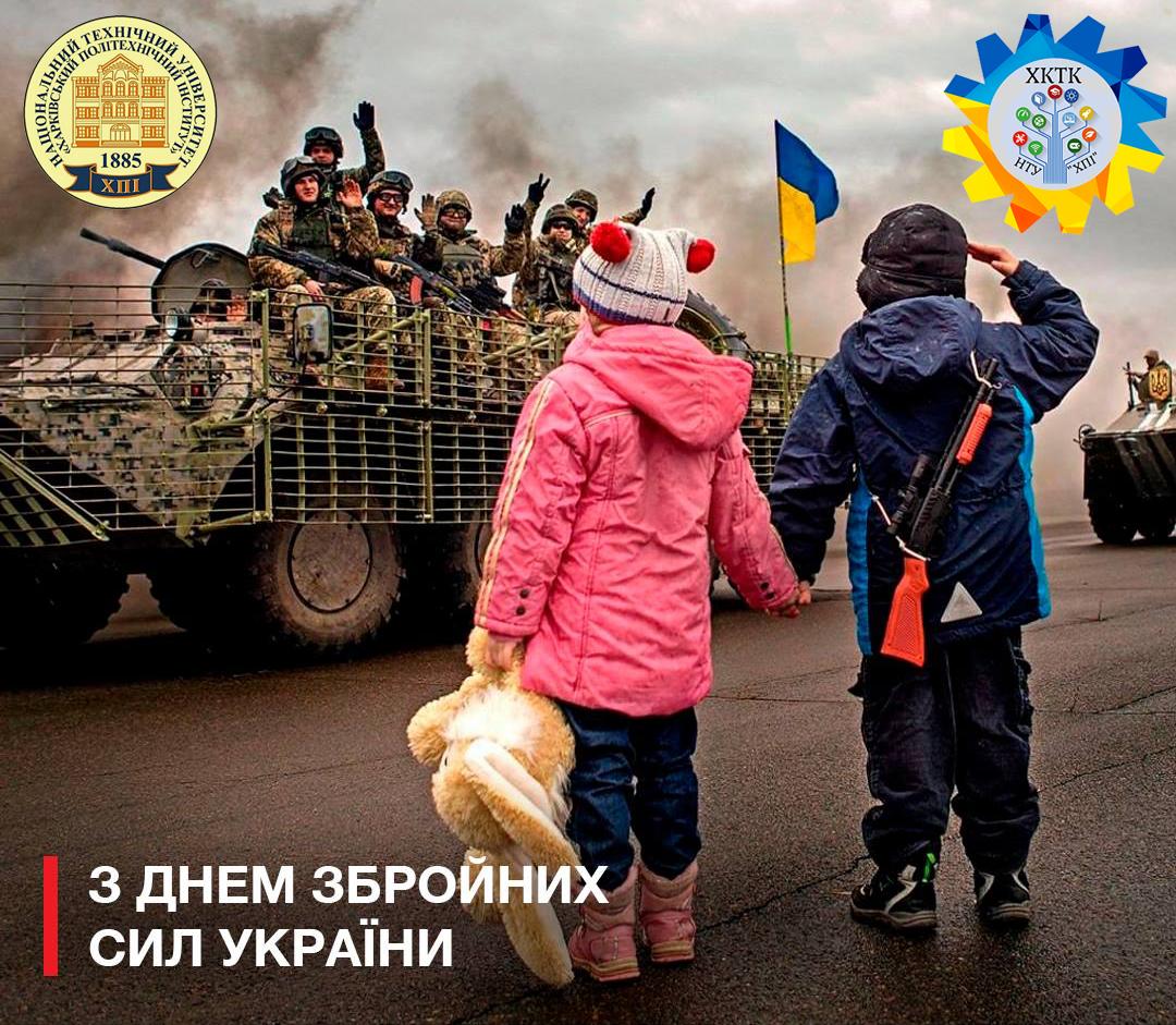 День Збройних сил України: У НТУ «ХПІ» привітали Героїв