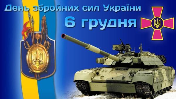День Збройних сил України: У коледжі привітали військових