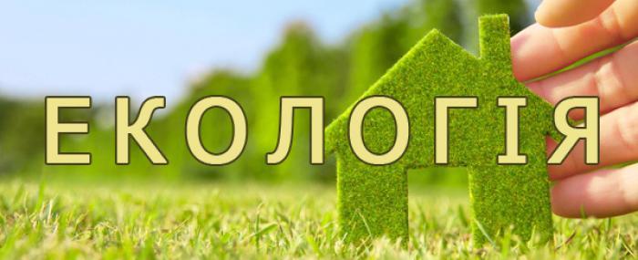 Методоб'єднання викладачів екології