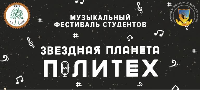 Музичний фестиваль студентів «Зіркова планета Політех»