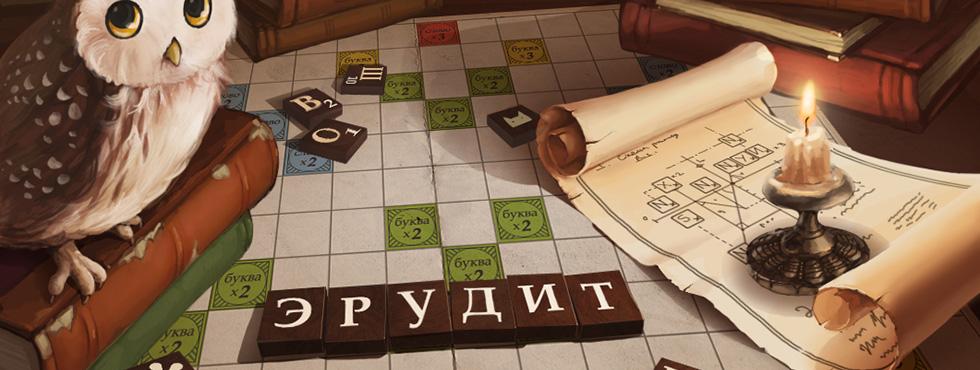 Інтелектуальна гра «Ерудит»