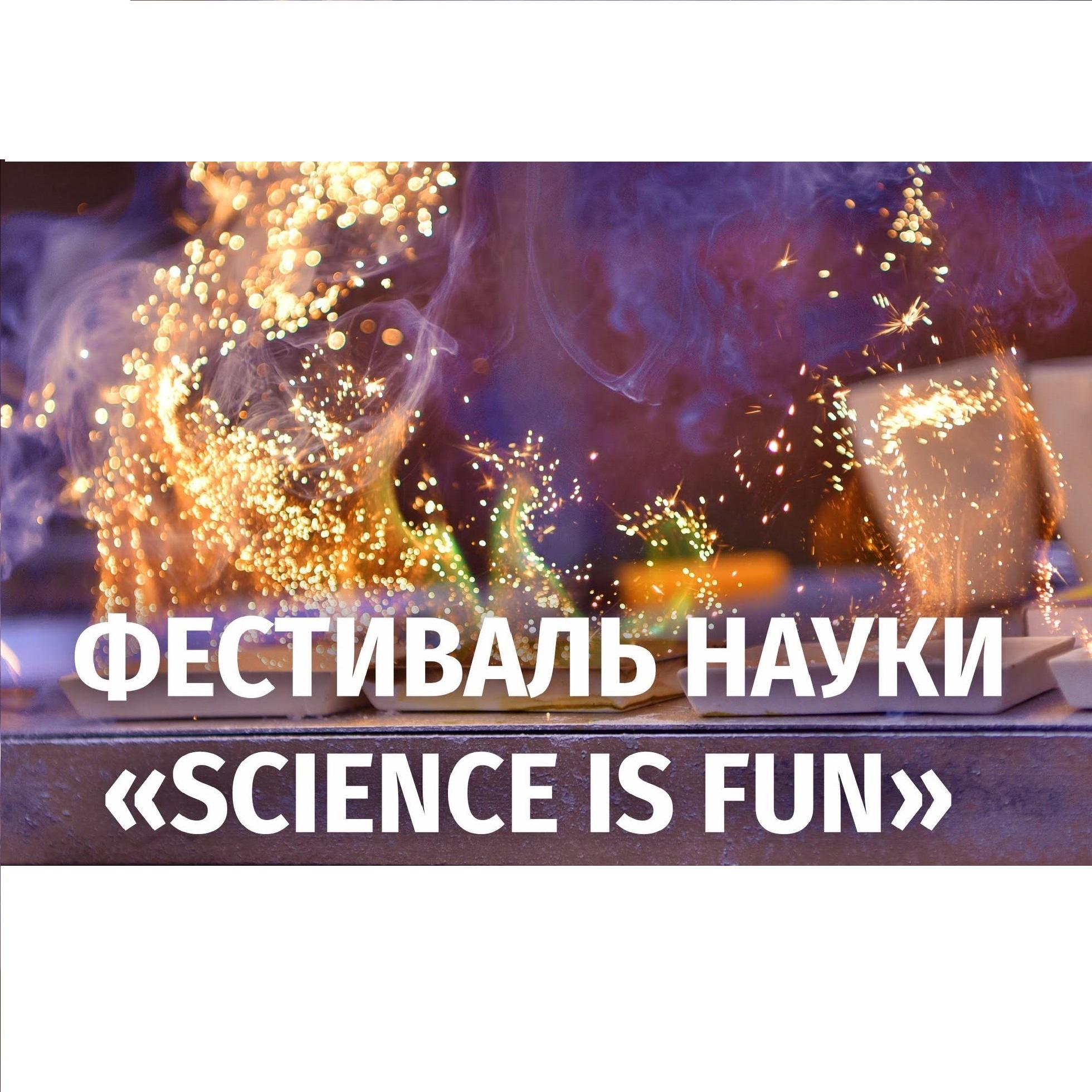 День відкритих дверей НТУ «ХПІ» та фестиваль науки «Science is fun»