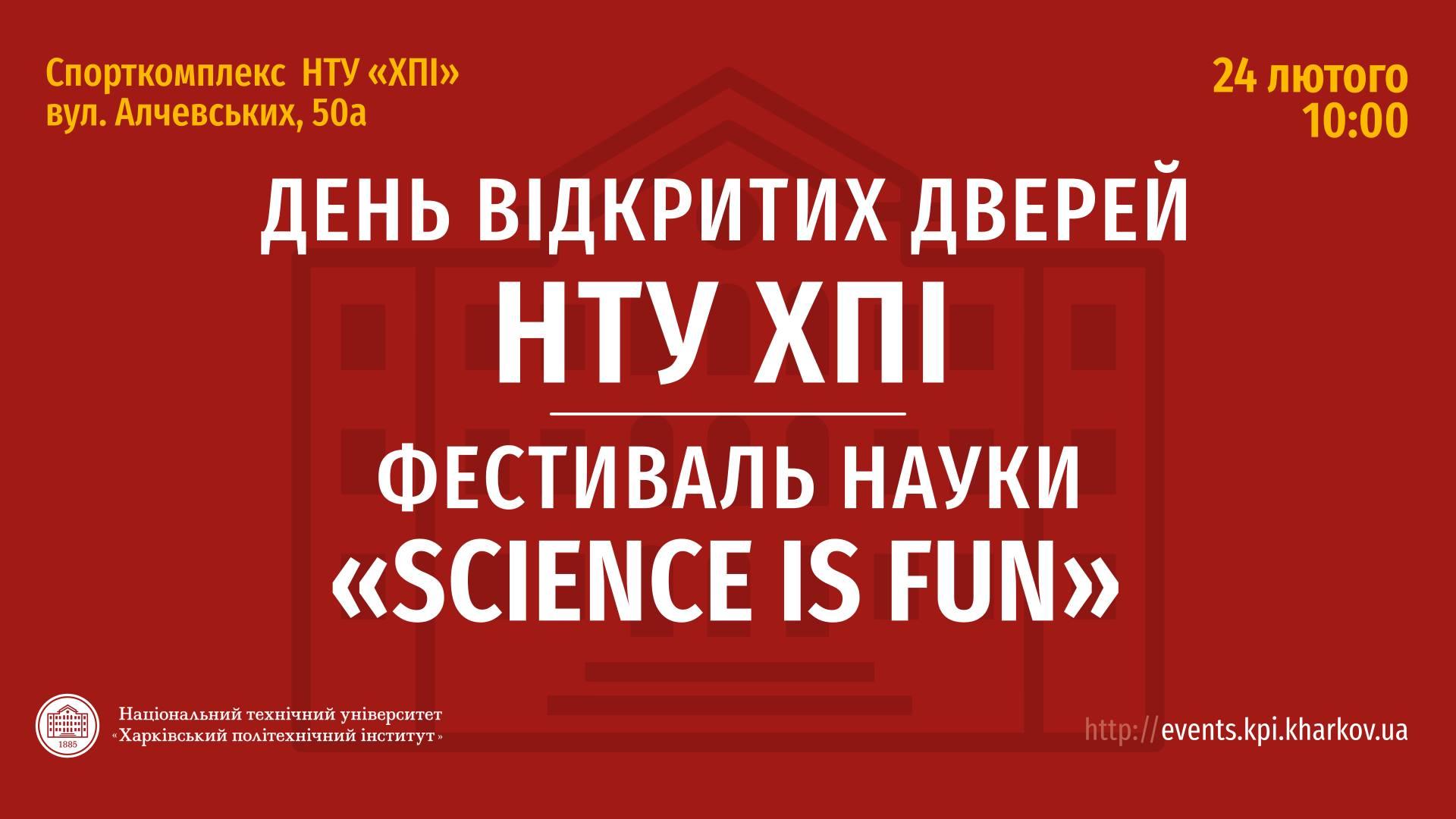 День відкритих дверей та фестиваль науки «Science is fun»
