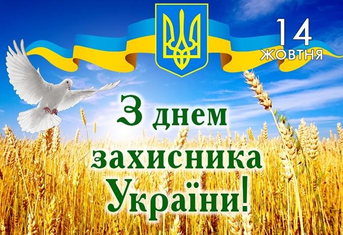 День захистника  України і люди, які його уособлюють.