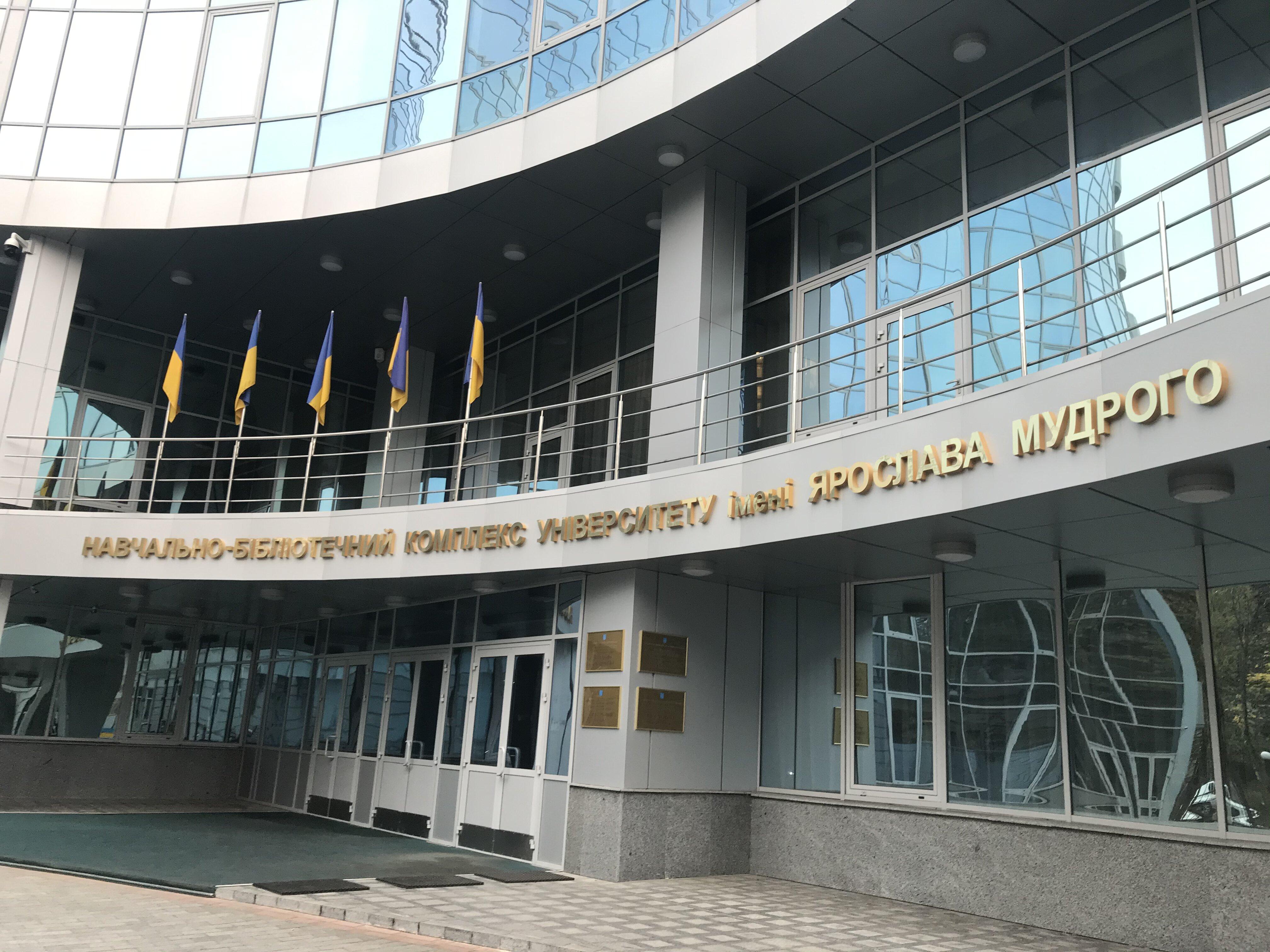 Екскурсія до НБК НЮУ ім. Ярослава Мудрого