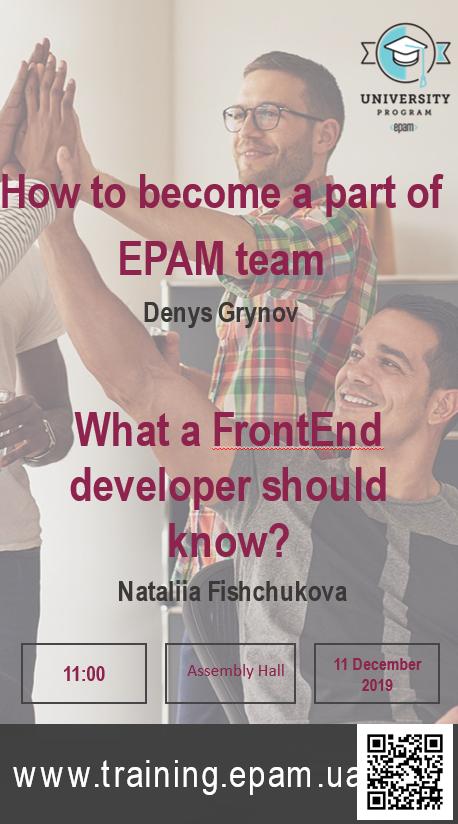 11 грудня до нас завітають з компанії партнера EPAM