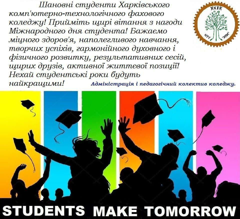 Привітання з Міжнародним днем студента