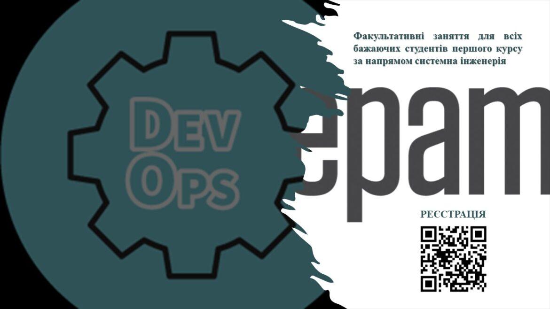 Реєстрація на факультативні заняття (DevOps)