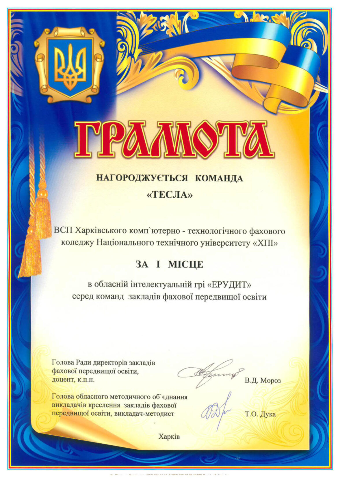 Коледж посів перше місце в обласній інтелектуальній грі «Ерудит»